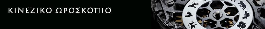 Κινέζικο ωροσκόπιο