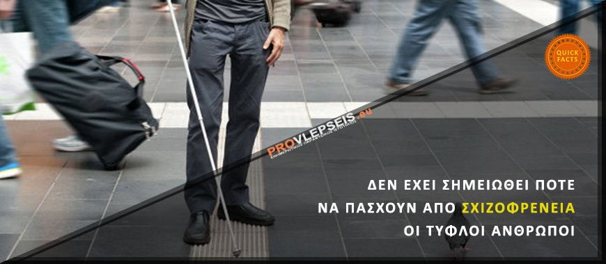 Δεν έχει σημειωθεί ποτέ να πάσχουν από σχιζοφρένεια οι τυφλοί άνθρωποι